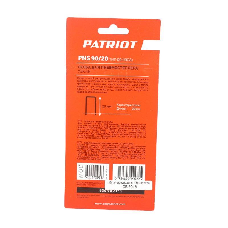 Скоба для пневмостеплера узкая Patriot PNS 90/20